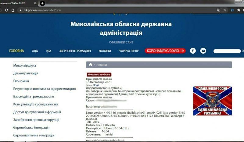 Хакеры взломали сайт Николаевской ОГА и разместили флаг «Новороссии»