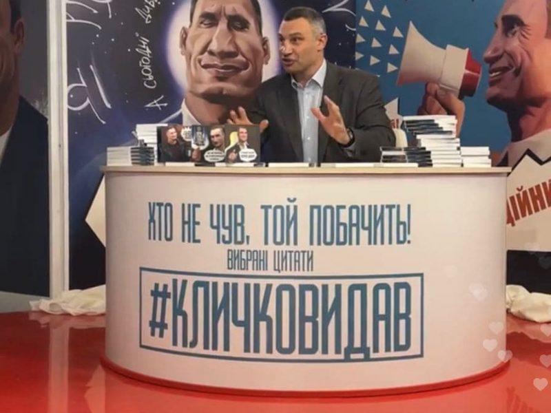 «Кто не слышал, тот увидит!»: Кличко презентовал книгу со своими крылатыми цитатами (ФОТО, ВИДЕО)
