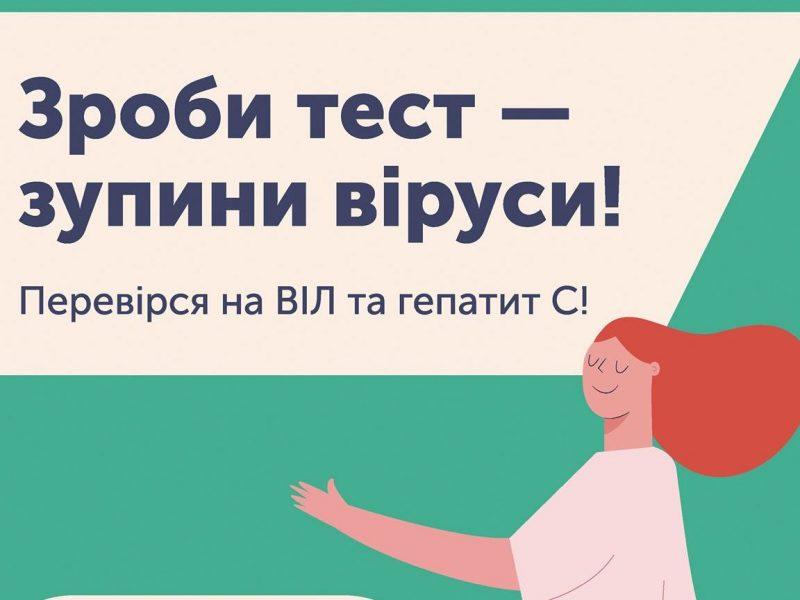 В Николаеве всю следующую неделю можно бесплатно протестироваться на ВИЧ и гепатит. И даже сегодня еще успеть
