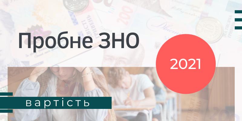 Определены стоимость и дата старта регистрации на пробное ВНО-2021