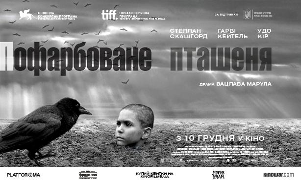 В украинский прокат выход фильм «Пофарбоване пташеня»