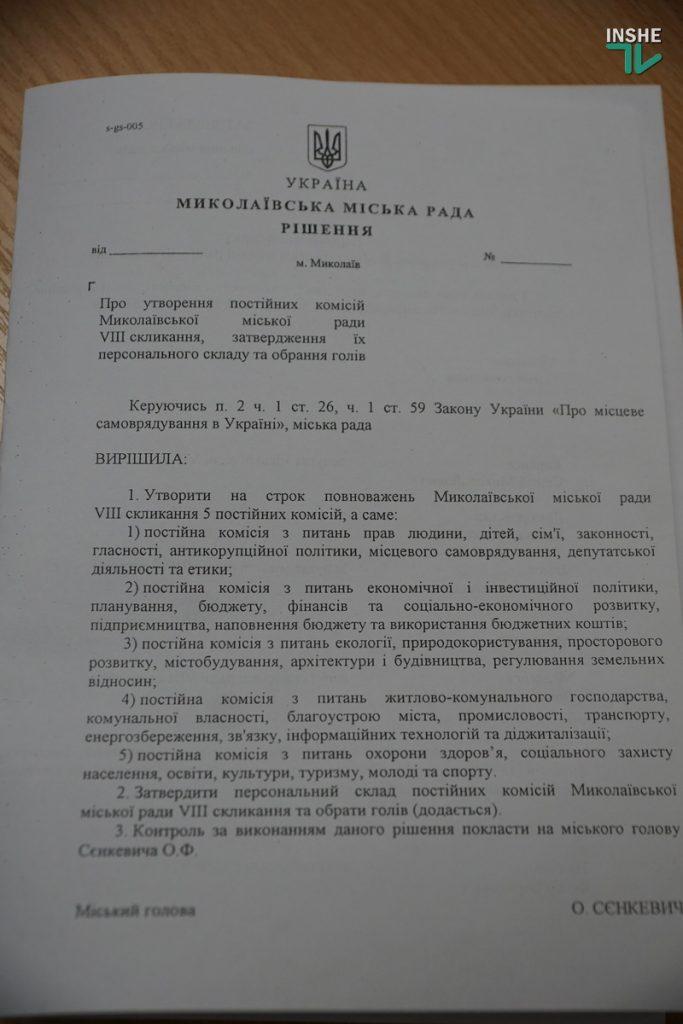 Хорошо, когда есть большинство. В Николаевском горсовете создано 5 депутатских комиссий (ДОКУМЕНТ) 1