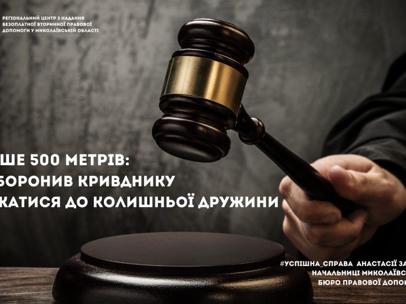 В Николаеве суд запретил обидчику приближаться к бывшей жене ближе, чем на 500 метров