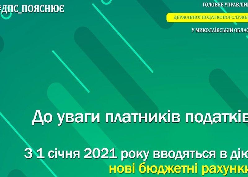 Вниманию налогоплательщиков Николаевщины! С 1 января 2021 года вводятся в действие новые бюджетные счета