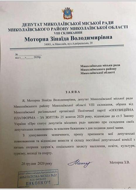 Зинаида Моторная передумала быть депутатом Николаевского горсовета (ДОКУМЕНТ) 1