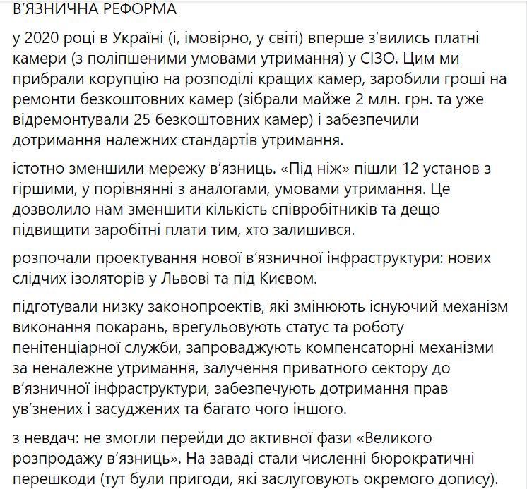 Дед Мороз Малюська пообещал приватизацию 4 тюрем в новом году и усиление борьбы с рейдерством 3
