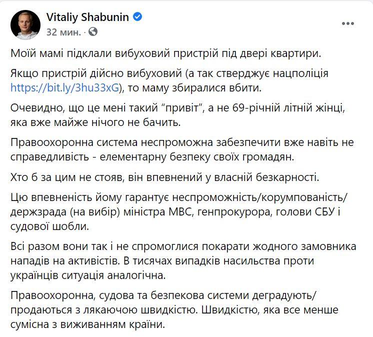 Под дверь матери антикоррупционера Шабунина подложили взрывчатку. Он не верит, что преступников найдут (ФОТО) 3