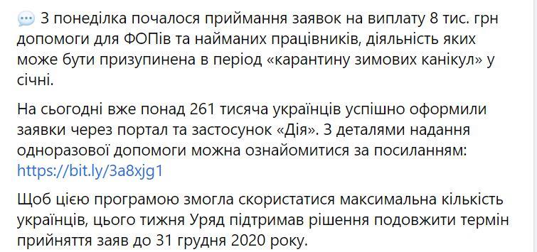 Время для подачи заявок на 8 тыс.грн. помощи для ФЛП продлят до конца года, - Шмыгаль 1