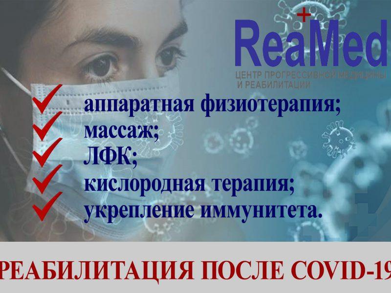 В Николаеве можно пройти курс санаторно-курортного восстановления после COVID-19