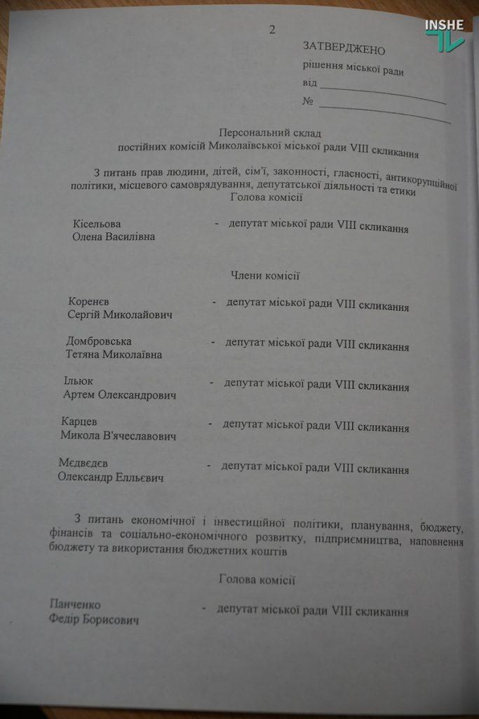 Хорошо, когда есть большинство. В Николаевском горсовете создано 5 депутатских комиссий (ДОКУМЕНТ) 3