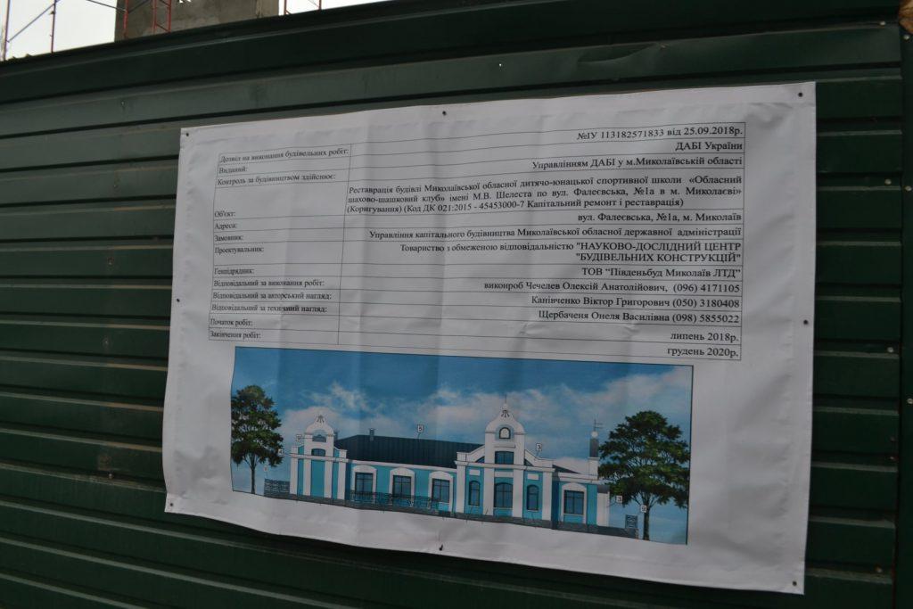 Работы в Николаевском шахматном клубе должны быть завершены до конца января - губернатор (ФОТО) 3