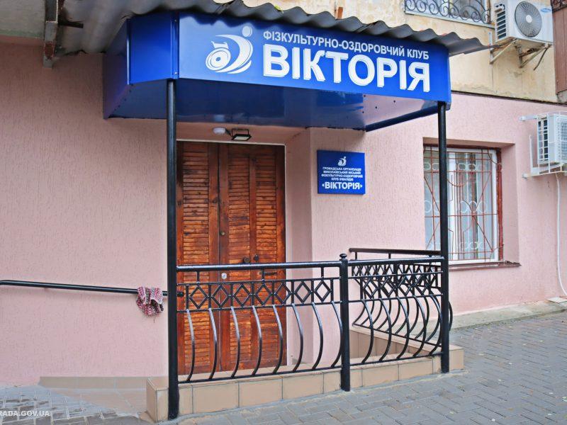 Сегодня – Международный день людей с инвалидностью. В Николаеве сделали комплексный ремонт в клубе «Виктория» (ФОТО)