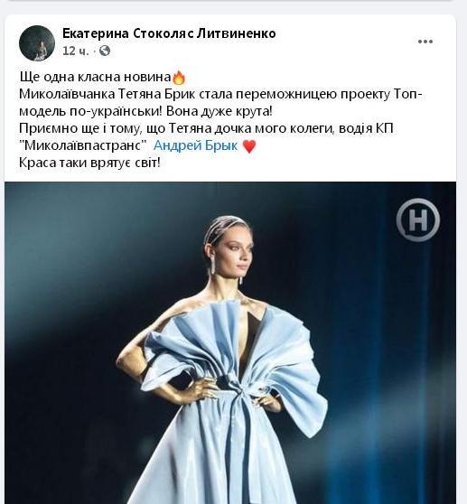 Татьяна Брык из Николаева стала победительницей модельного реалити «Супер Топ-модель по-украински» (ФОТО) 9