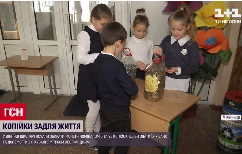 Копейка жизнь бережет. Винницкие школьники собирают монеты, вышедшие из обращения, чтобы спасти жизни 3 учеников (ВИДЕО)