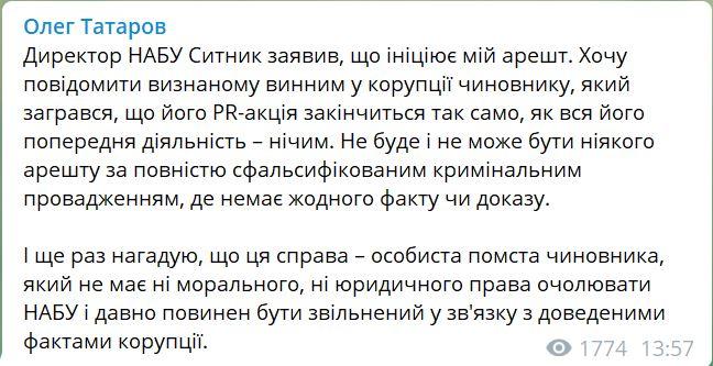 Для зама Ермака Татарова НАБУ хочет арест с возможностью залога. Он говорит, что все закончится ничем 1