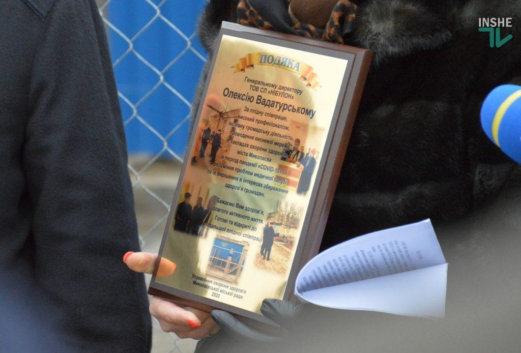 В Николаеве на территории городской больницы №1 открыли кислородную рампу, подаренную «НИБУЛОНом» (ФОТО и ВИДЕО) 17