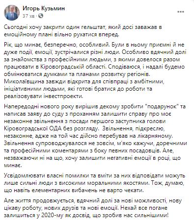 Новый вице-губернатор Николаевщины Кузьмин объявил о закрытии гештальта 1