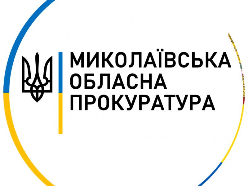 УКС Николаевской ОГА обязался заплатить «Нафтогазу» 13 млн.грн., которых не было в бюджете, – прокуратура через суд «отбила»