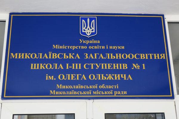 В Николаеве вновь объявили тендер на капремонт с термомодернизацией СОШ №1 на 76 миллионов