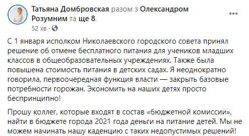 Введение платы за обеды младшеклассников в Николаеве раскалывает промэрскую коалицию 1