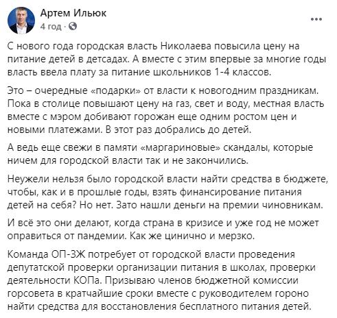 Введение платы за обеды младшеклассников в Николаеве раскалывает промэрскую коалицию 3