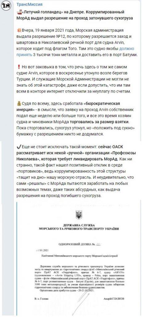 Затонувшему у берегов Турции судну Arvin вчера выписали разрешение на заход в Николаевский речной порт (ДОКУМЕНТ) 3