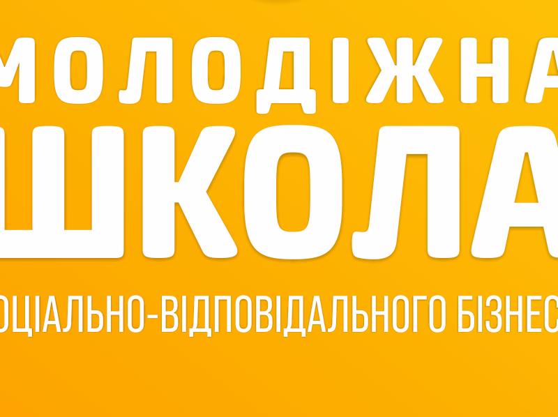 В Миколаєві шукают учасників освітньої програми проєкту «Молодіжна школа соціально-відповідального бізнесу: навчання для протидії наслідкам пандемії COVID-19»