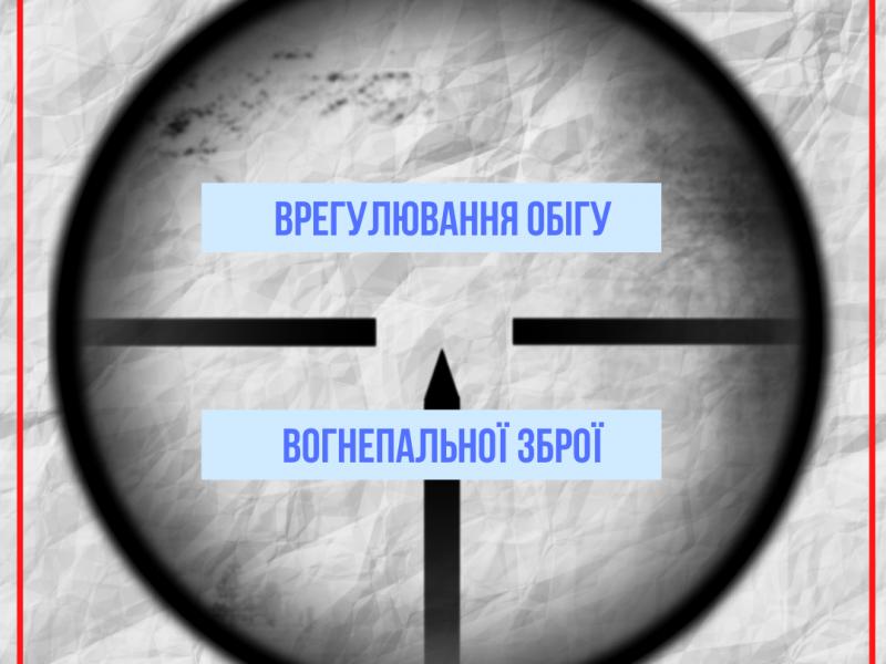 Раде рекомендуют принять за основу законопроект об обращении гражданского огнестрельного оружия