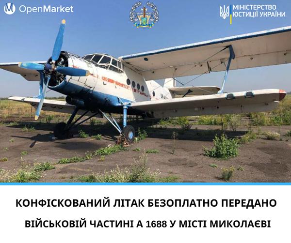 Николаевские военные бесплатно получат АН-2, который конфисковали за контрабанду сигарет