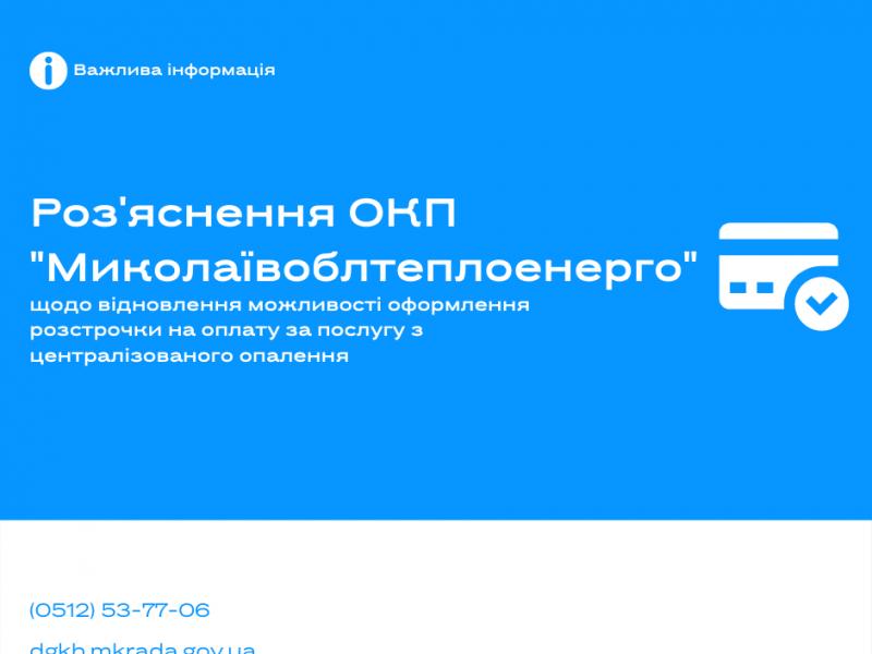 С января 2021 г. абонентам «Николаевоблтеплоэнерго» вернули возможность оформления рассрочки на оплату тепла
