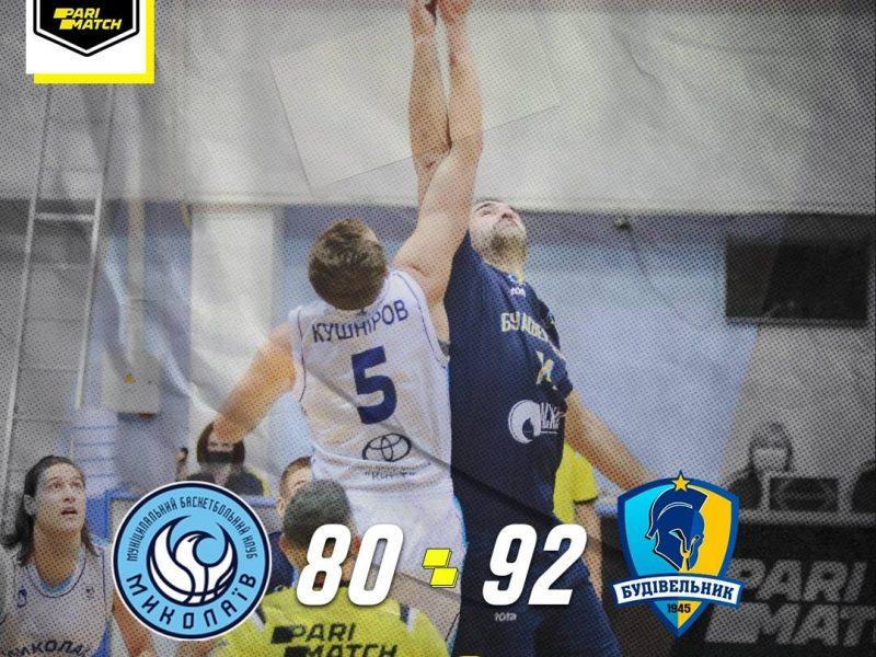 Год для МБК «Николаев» начался с поражения (ВИДЕО)