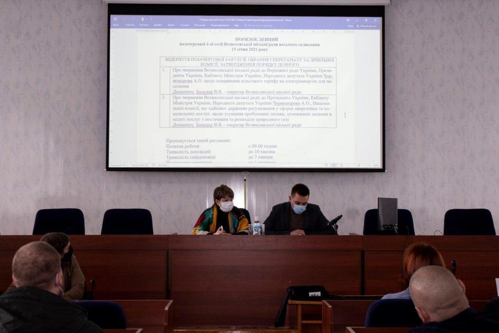 Вознесенский горсовет принял два обращения к высшему руководству страны по поводу тарифов на газ и электроэнергию (ФОТО) 1