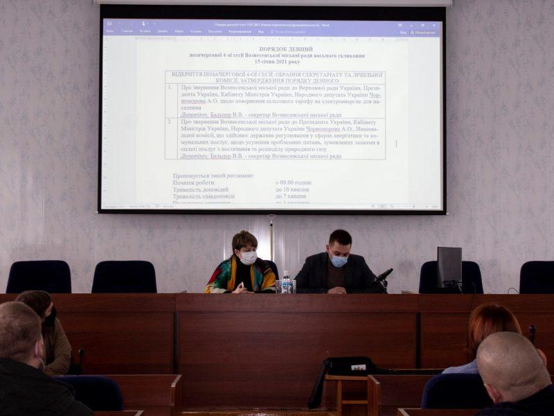 Вознесенский горсовет принял два обращения к высшему руководству страны по поводу тарифов на газ и электроэнергию (ФОТО)