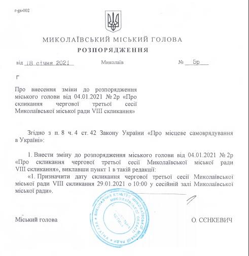 «Земельная» сессия Николаевского горсовета перенесена на 29 января (ДОКУМЕНТ) 1