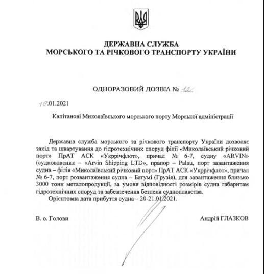 Затонувшему у берегов Турции судну Arvin вчера выписали разрешение на заход в Николаевский речной порт (ДОКУМЕНТ) 1