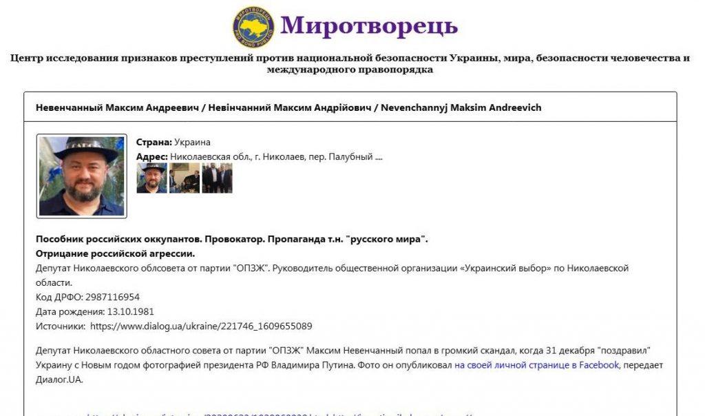Депутат Николаевского горсовета от ОПЗЖ внесен в базу «Миротворца» 1