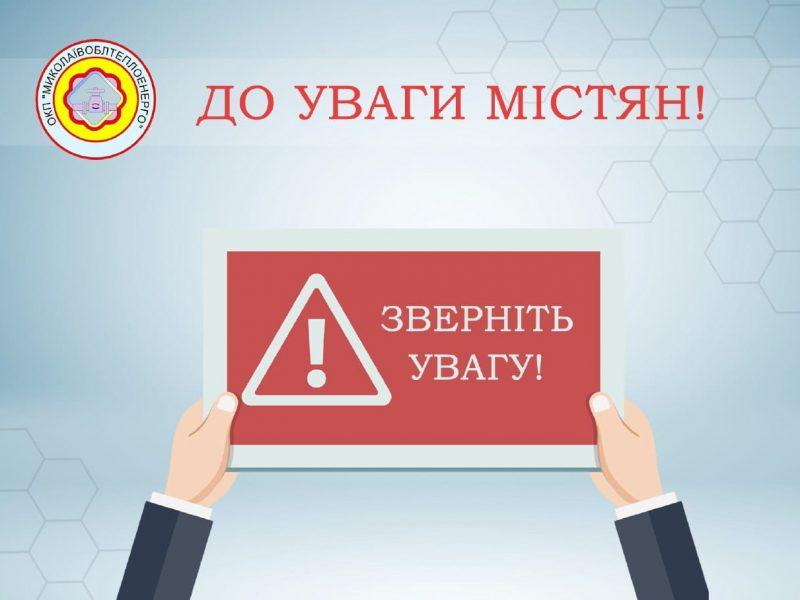 Сегодня в Николаеве на дорогах возможны заторы: будут везти котлоагрегат в котельную на Намыве