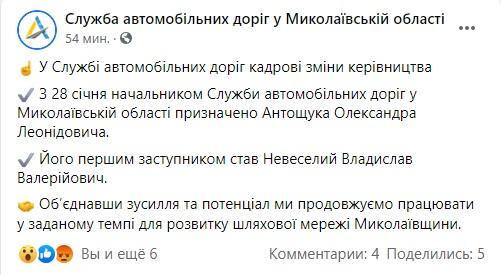 В Службе автодорог в Николаевской области - новый-старый начальник 1