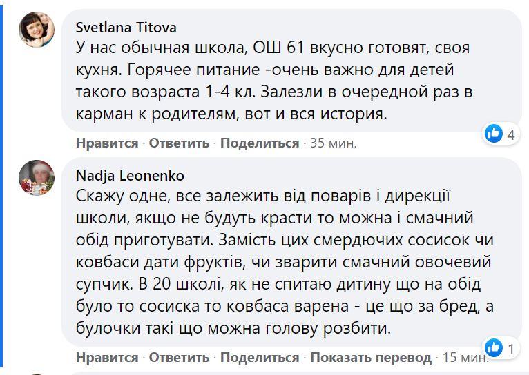 В Николаеве повысили плату за питание в школах и детсадах. Родители в гневе (ДОКУМЕНТ) 11