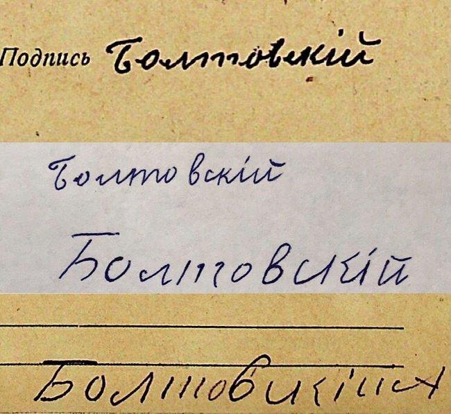 20 років спротиву. Історія репресованого в 1938 році Йосипа Болтовського з Миколаївщини (ФОТО, ДОКУМЕНТИ) 1