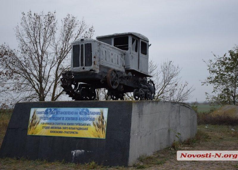 Пострадавший от рук вандалов памятник фильму «Трактористы» на Николаевщине забрали на реставрацию