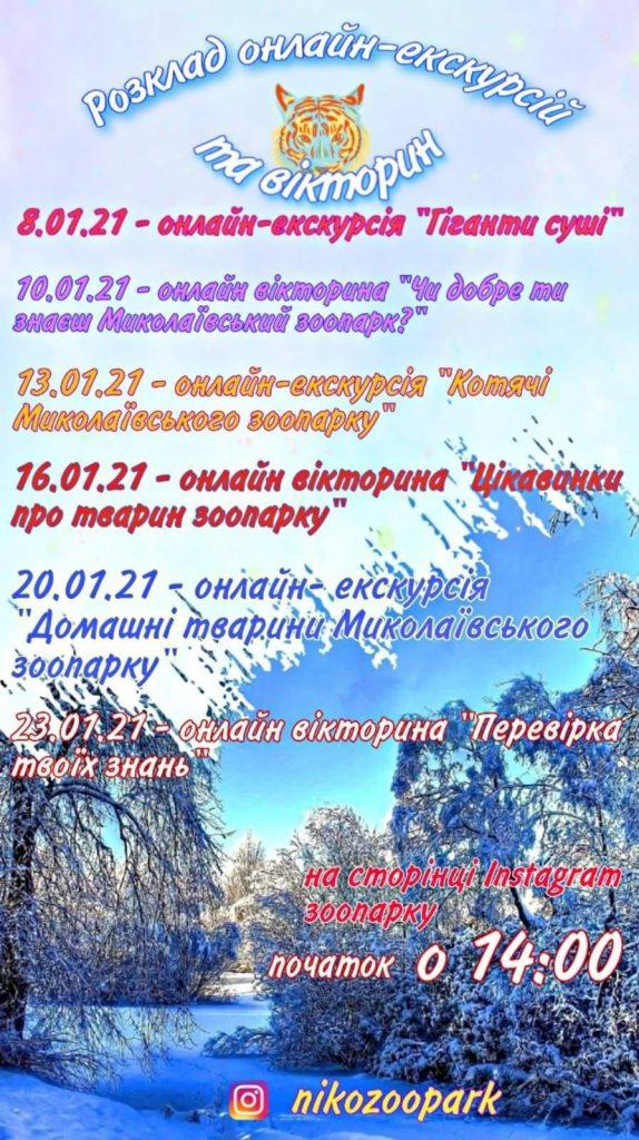 В локдаун Николаевский зоопарк можно будет посетить виртуально (РАСПИСАНИЕ) 1