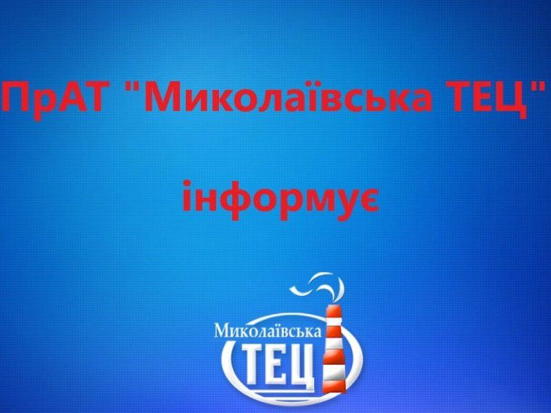 За прошлый год Николаевская ТЭЦ взыскала на 3 млн.грн. долгов за тепло больше, чем в 2019-м
