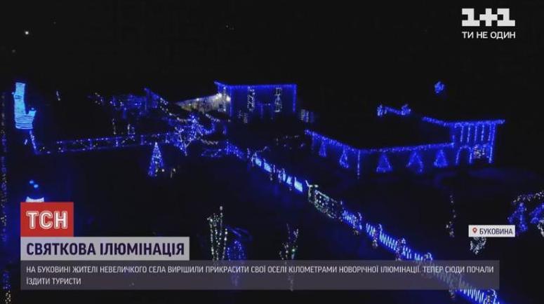 Создать атмосферу праздника. На Буковине жители небольшого села украсили свои дома километрами гирлянд (ВИДЕО)