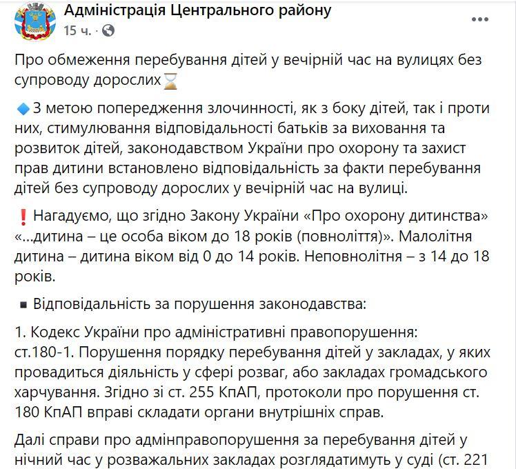 Абсурд. В Николаеве будут штрафовать за пребывание детей в общественных местах и на улице после 22.00 1