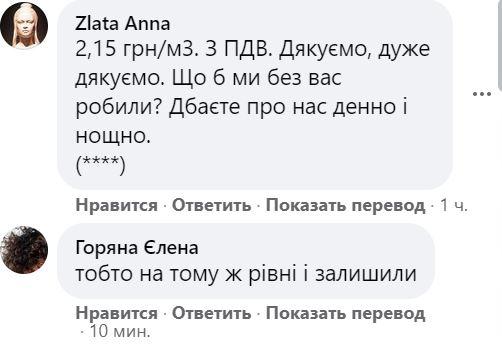 "Для ""Николаевгаза"" тоже. НКРЭКУ снизила тарифы на услуги по распределению газа 1"