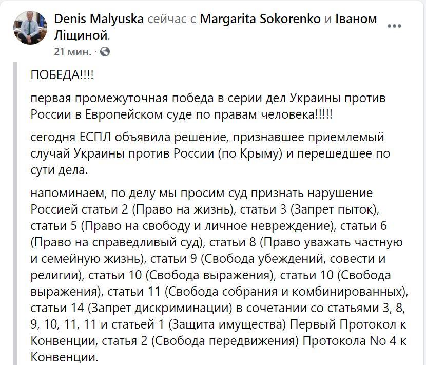 Европейский суд по правам человеку принял к рассмотрению дело Украины против РФ по Крыму 1