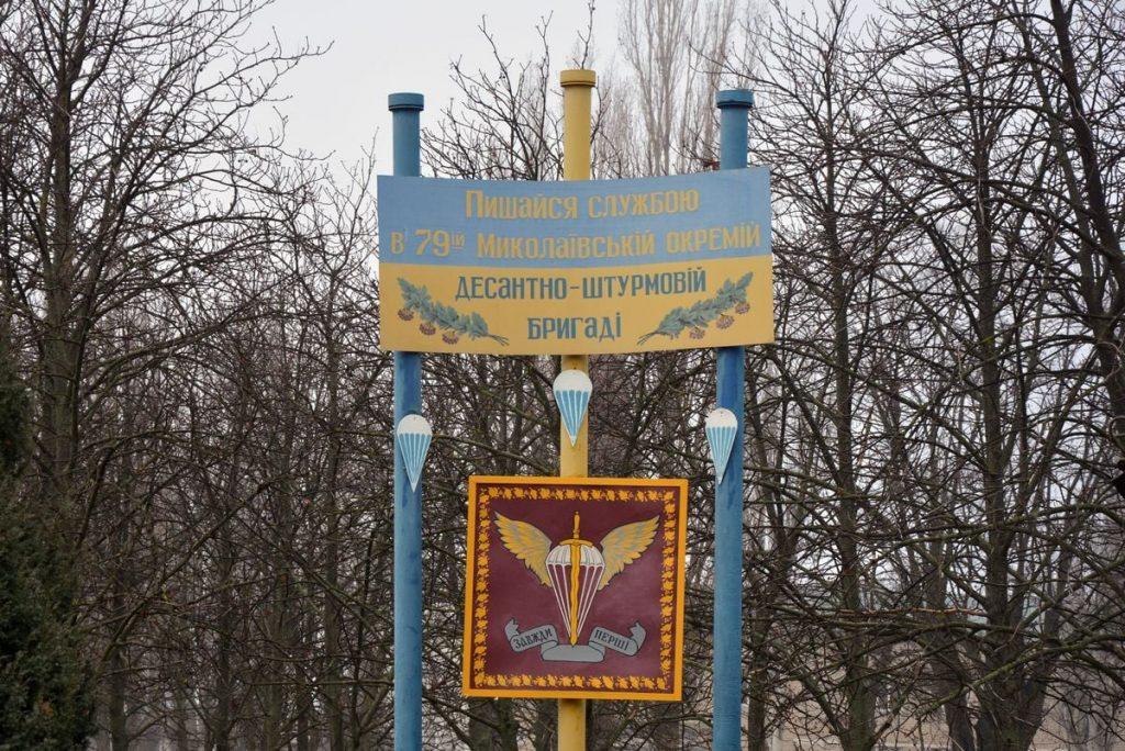 Теперь точно вернулись: в Николаеве встретили десантников 79-ки, возвратившихся с Донбасса (ФОТО) 1