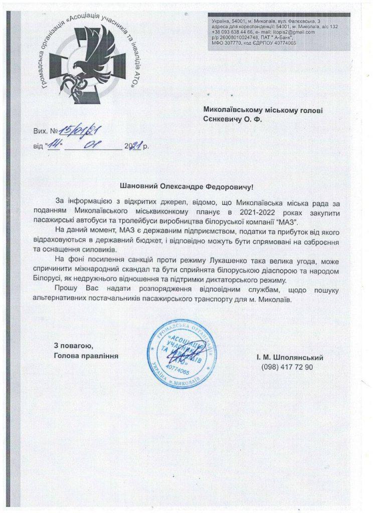 Беларуские корпуса и российские двигатели: к поставщику 60 троллейбусов для Николаева за деньги ЕБРР возникли вопросы 1