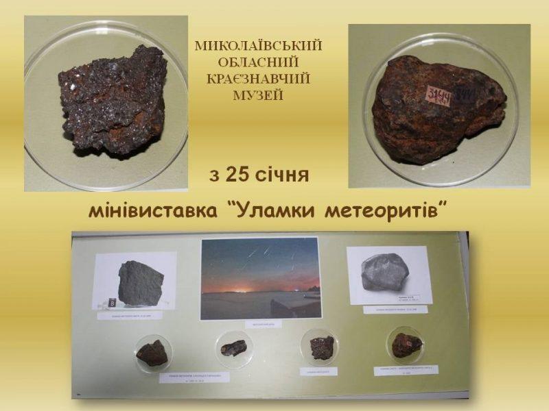 В Николаеве музей «Старофлотские казармы» впервые открыл для посетителей свою коллекцию метеоритов